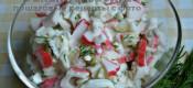 Салат с крабовыми палочками для Атаки